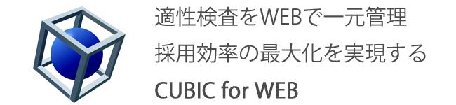 CUBIC WEB適性検査 (CUBIC for WEB適性検査) 適性検査をWEBで一元管理。採用効率の最大化を実現します。
