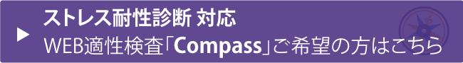 ストレス耐性診断対応のCompass適性検査に興味のある方は、こちらをクリックしてください。